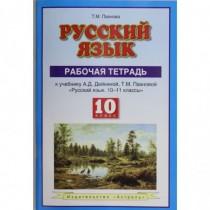 Русский язык. 10 класс....
