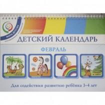 Детский календарь. 3-4...