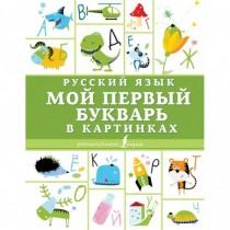 Русский язык. Мой первый...