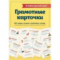 Я люблю русский язык!...