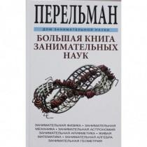 Большая книга занимательных...