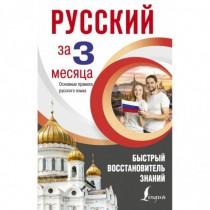 Русский язык за 3 месяца....