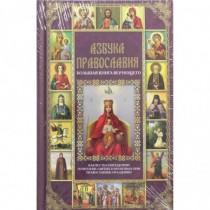 Азбука православия. Большая...