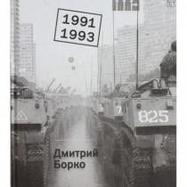 1991-1993 Фотоальбом
