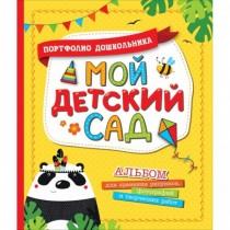 Евдокимова А. В. Мой...