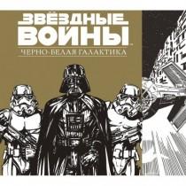 Звездные Войны. Черно-белая...