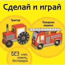 Трактор. Пожарная машина...