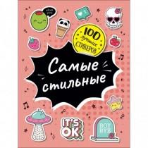 Соломкина А. К. 100 лучших...