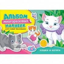 Котятова Н. И. Кошки и...
