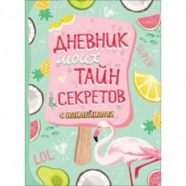 Дневник моих тайн и...