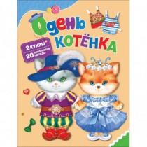 Котятова Н. И. Одень котенка