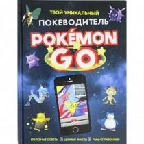 Pokemon Go. Твой уникальный...