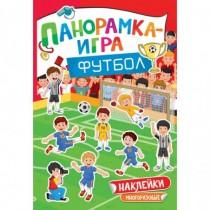 Котятова Н. И. Футбол....