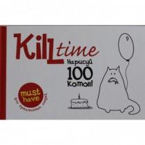 Kill Time. Нарисуй 100...