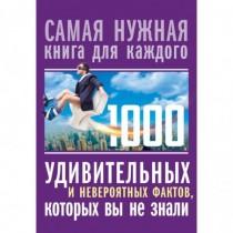 1000 удивительных и...