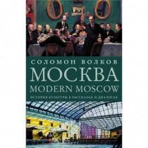 Москва / Modern Moscow:...