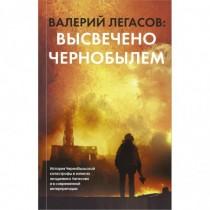 Валерий Легасов: Высвечено...