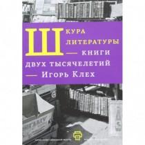 Шкура литературы. Книга...