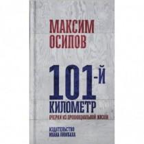 101-й километр. Очерки из...