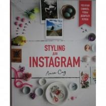 Styling для Instagram. Что...