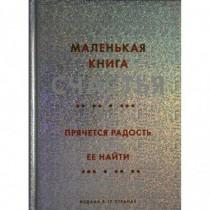 Маленькая книга счастья....