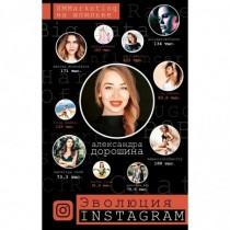 Эволюция Instagram....