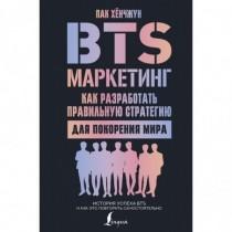 BTS-маркетинг: как...