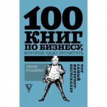 100 книг по бизнесу,...