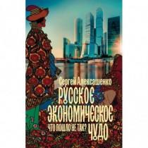 Русское экономическое чудо:...