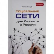 Социальные сети для бизнеса...