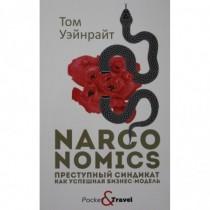 Narconomics: Преступный...