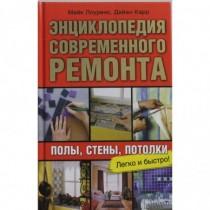 Энциклопедия современного...