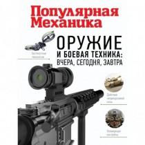 Оружие и боевая техника:...