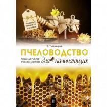 Пчеловодство для...