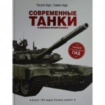 Современные танки и военная...