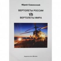 Вертолеты России vs...