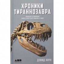 Хроники тираннозавра:...