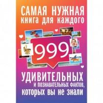 999 интересных,...
