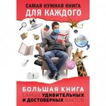Большая книга самых...