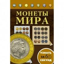 Монеты мира