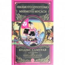Кодекс самурая. Хагакурэ....