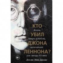 Кто убил Джона Леннона?...