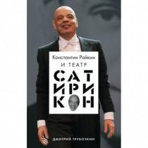 Константин Райкин и Театр...