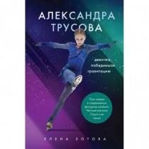Александра Трусова....