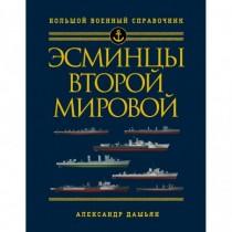Эсминцы Второй мировой....