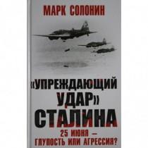 Упреждающий удар Сталина....