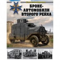 Бронеавтомобили Второго рейха