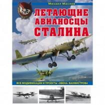 Летающие авианосцы Сталина....