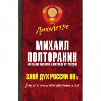Злой дух России 90-х....