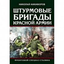 Штурмовые бригады Красной...